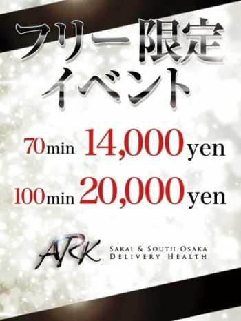 フリー限定イベント!! ARK(アーク) (堺発)