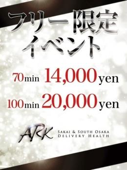 フリー限定イベント!! ARK(アーク) (泉大津発)