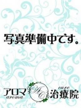 かな アロマ治療院 (前橋発)