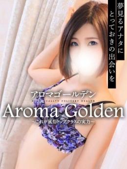 せり AROMA GOLDEN (高松発)