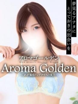 こがわ AROMA GOLDEN (高松発)