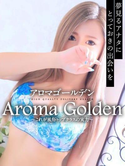 はなみ AROMA GOLDEN (高松発)
