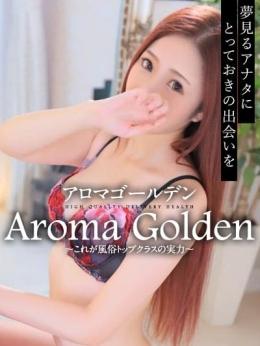 ゆいか AROMA GOLDEN (丸亀発)