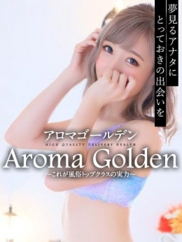 ゆうき AROMA GOLDEN (丸亀発)