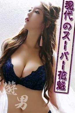 あい 遊男 (鶯谷発)