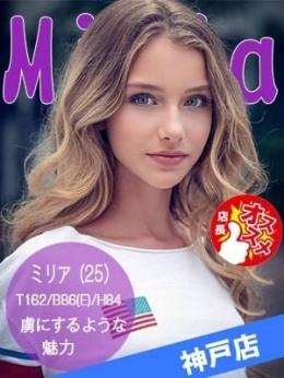 ミリア 金髪外国人デリバリーヘルスアメリカンスタイル神戸店 (加古川発)
