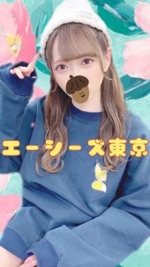 くるみ エーシーズ東京 (府中発)