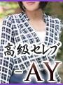 高級人妻デリヘル 彩-aya-