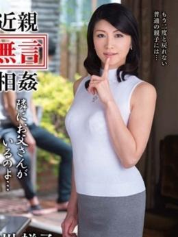 聖子【超有名AV女優】 千葉 人妻 (勝田台発)