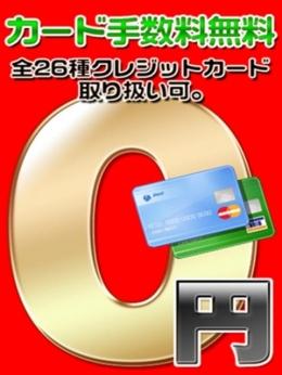 カード手数料0%♪ 千葉 人妻 (幕張発)