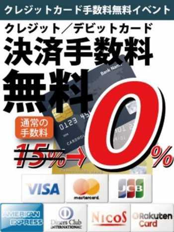 カード手数料無料 セカンドハウス (市川発)