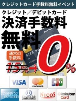 カード手数料無料 セカンドハウス (浦安発)
