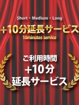 +10分延長サービス セカンドハウス (浦安発)