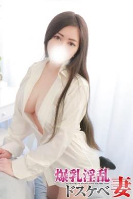 はる 爆乳淫乱ドスケベ妻 (大宮発)