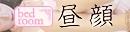 bed room〜昼顔〜