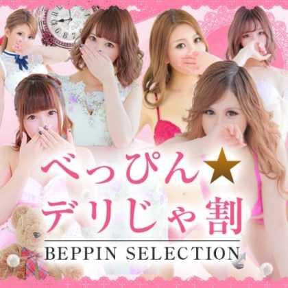 「べっぴん☆デリじゃ割」開催中! BEPPIN SELECTION (守山発)