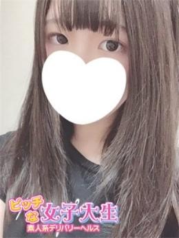 りりか ビッチな女子大生 (守山発)
