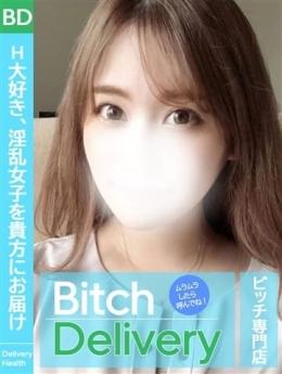 キラ ビッチデリバリー (柏発)