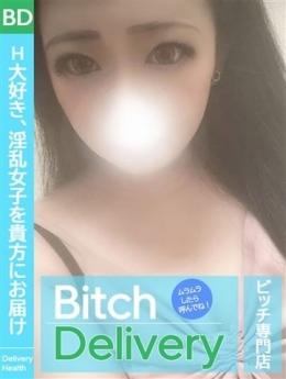 すずな ビッチデリバリー (蘇我発)