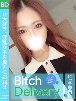 ニコ ビッチデリバリー (蘇我発)