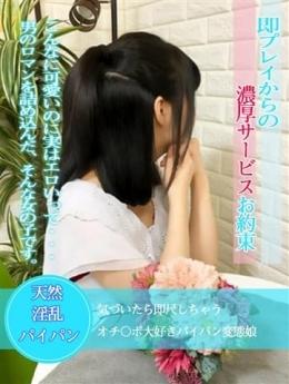 マリア(地元嬢) 美女の恥じらい (八丁堀発)