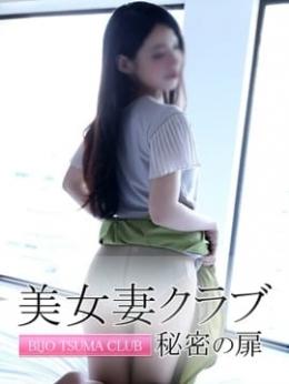 はな 美女妻クラブ 秘密の扉 (桜木町発)