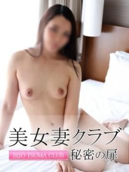めぐみ 美女妻クラブ 秘密の扉 (関内発)