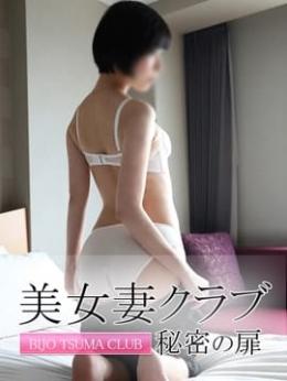 みき 美女妻クラブ 秘密の扉 (桜木町発)