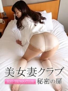 ひろこ 美女妻クラブ 秘密の扉 (桜木町発)