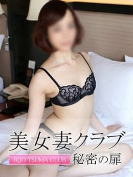 めい 美女妻クラブ 秘密の扉 (桜木町発)