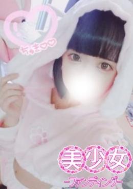 ぴかちゅ 美少女ファンディング (新宿発)