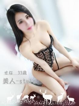 せな 美人-style (浜松発)