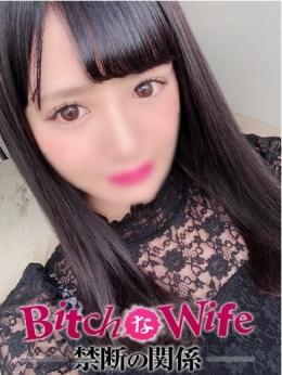 あん BitchなWife~禁断の関係~ (蒲田発)
