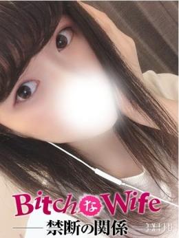 ありん BitchなWife~禁断の関係~ (新橋発)