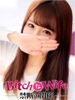 みみ BitchなWife~禁断の関係~ (新橋発)