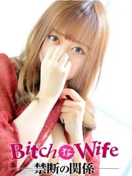 しの BitchなWife~禁断の関係~ (蒲田発)