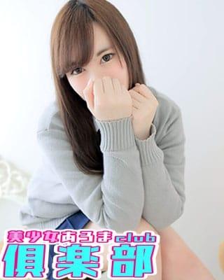 ひなの 美少女あろま倶楽部 (川越発)