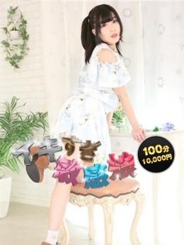えり イキ過ぎ敏感娘 100分~10,000円~ (新横浜発)