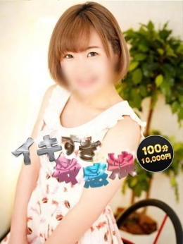 めぐ イキ過ぎ敏感娘 100分~10,000円~ (新横浜発)