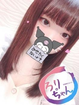 れいら 童顔ロリ爆乳美少女専門店 (大和発)