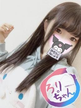 める 童顔ロリ爆乳美少女専門店 (大和発)