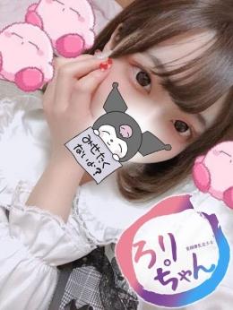 あすか 童顔ロリ爆乳美少女専門店 (大和発)
