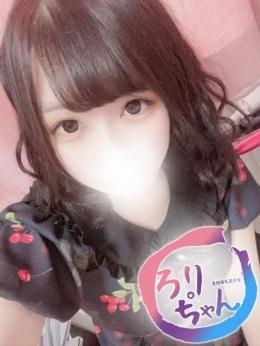 あいか 童顔ロリ爆乳美少女専門店 (大和発)