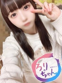 まる 童顔ロリ爆乳美少女専門店 (大和発)