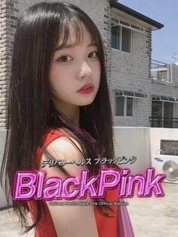 ハナ Black Pink (ブラックピンク) (新橋発)