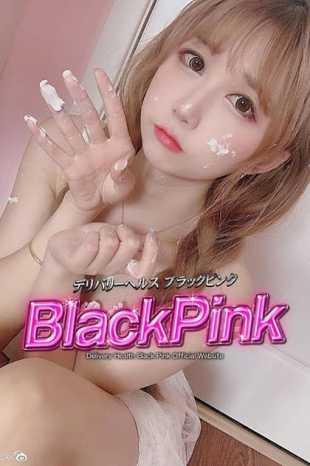アズサ Black Pink (ブラックピンク) (新橋発)