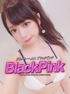 レナ Black Pink (ブラックピンク) (新橋発)