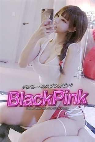 ノア Black Pink (ブラックピンク) (新橋発)