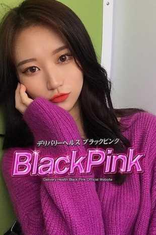 アンナ Black Pink (ブラックピンク) (池袋発)
