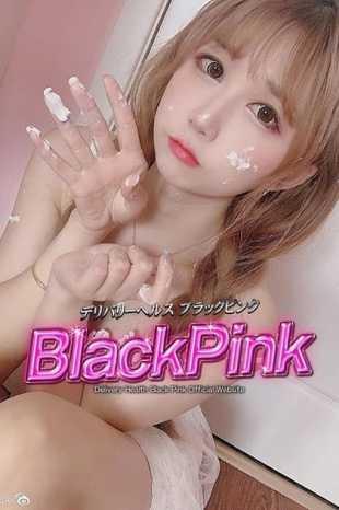 アズサ Black Pink (ブラックピンク) (池袋発)
